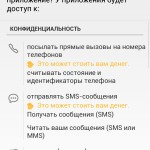 Загрузить Android Lost 1