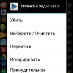Advanced Task Killer Pro 2