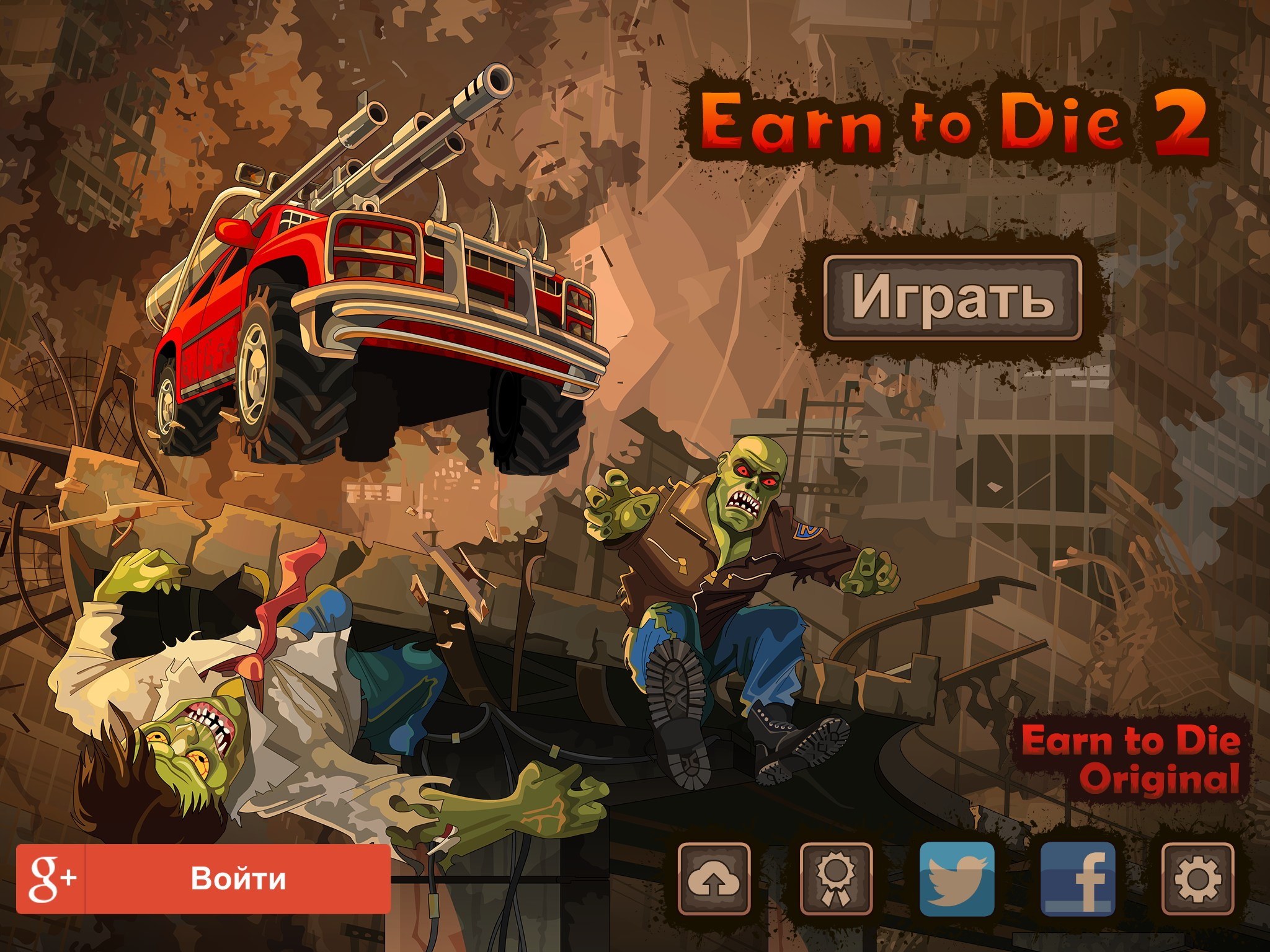 Earn to Die 2 11