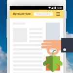 Yandex Brouser Android